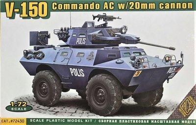 ACE | V-150 COMMANDO AC W/20MM CANNON | 1:72