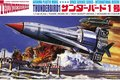 AOSHIMA-|-THUNDERBIRDS-1-SPACE-SCIENCE-SERIES-(PLASTIC-MODELBOUWDOOS)-|-1:144