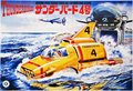 AOSHIMA-|-THUNDERBIRD-4-INTERNATIONAL-RESCUE-(PLASTIC-MODELBOUWDOOS)-|-1:48